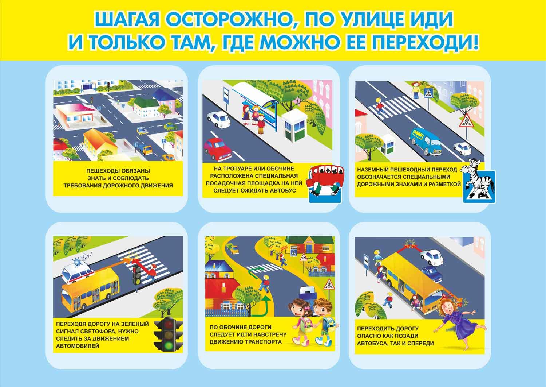 знаки для пешеходов